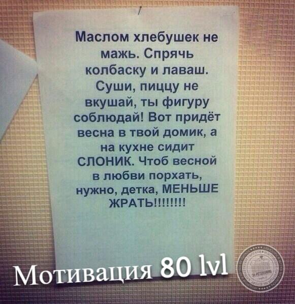 Мотивация 80 lvl