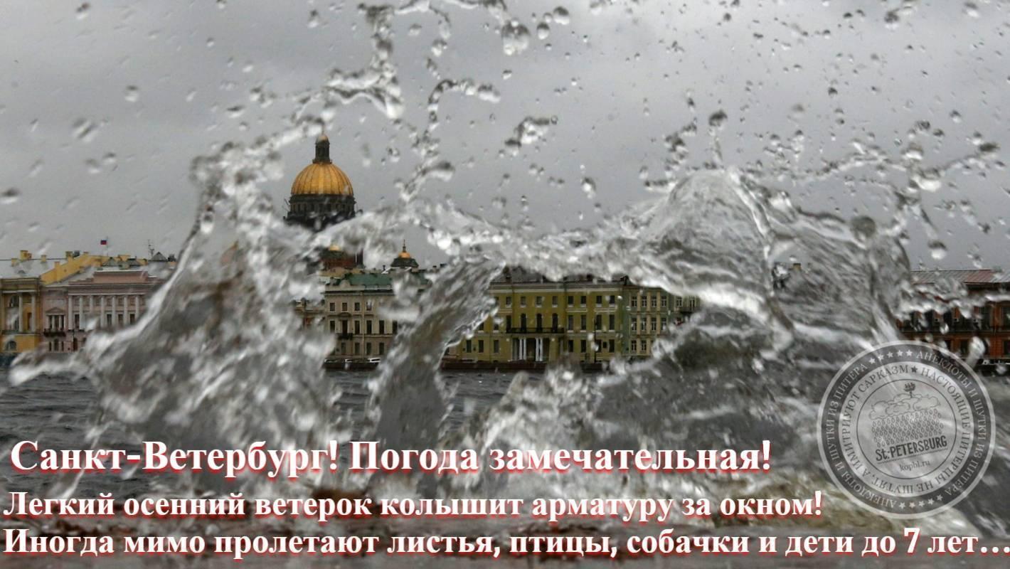 Непогода в Питере!