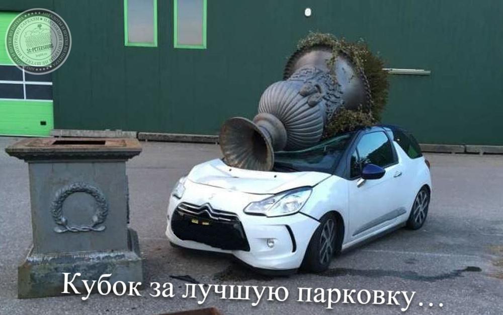 Кубок за лучшую парковку…