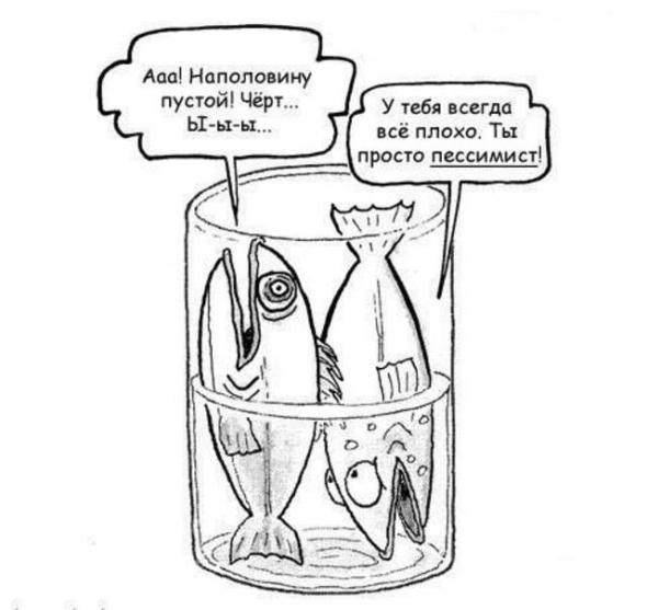 Анекдот: оптимист и пессимист
