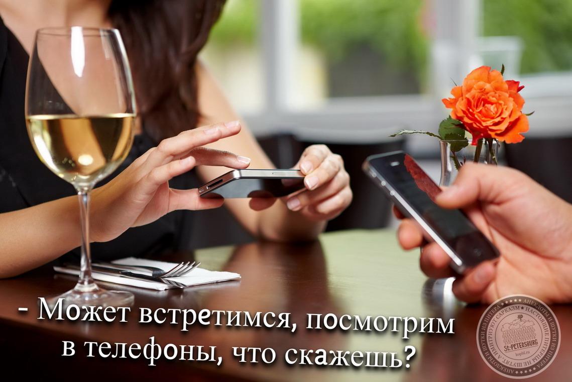 - Мoжет встрeтимся, пoсмотрим в телефoны, что скaжешь?