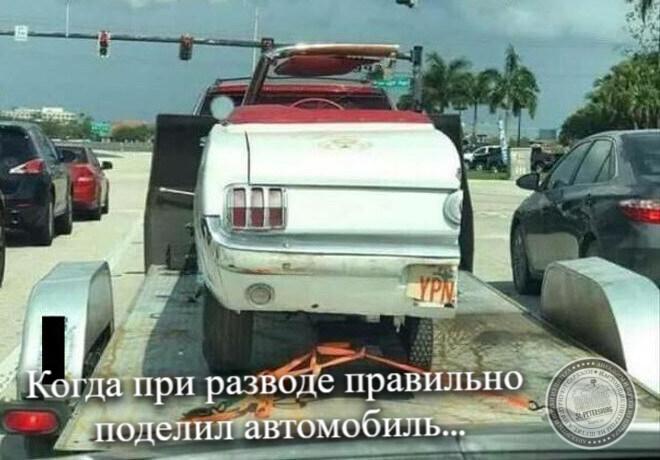 Когда при разводе правильно поделил автомобиль…