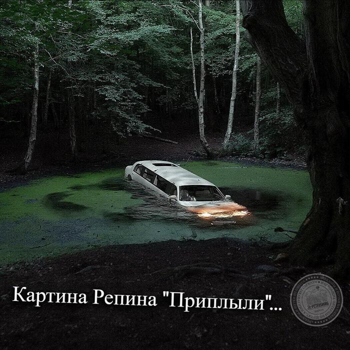 Картина Репина Приплыли...